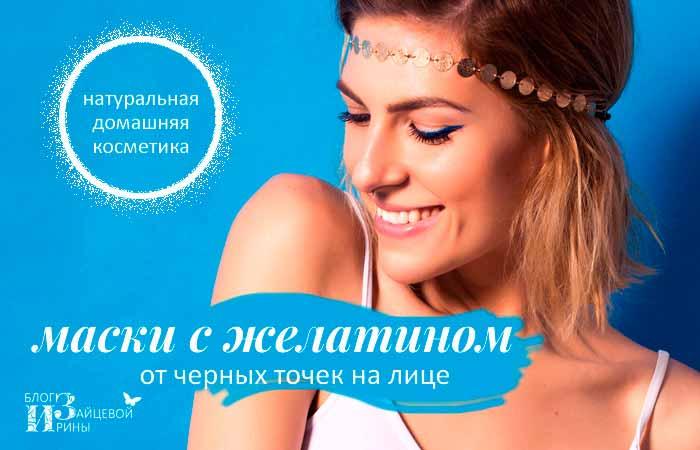 /maski-ot-chernyx-tochek-na-lice.html