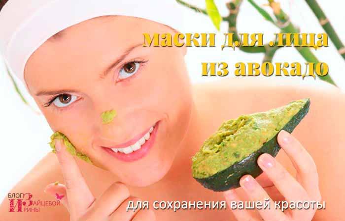 /maski-dlya-lica-iz-avokado.html
