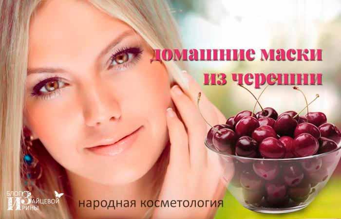 /domashnie-maski-iz-chereshni-priostanovyat-processy-stareniya-kozhi.html