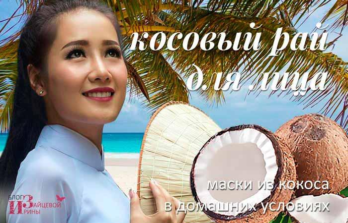 /maski-iz-kokosa-dlya-lica-kokosovyj-raj-dlya-lica.html