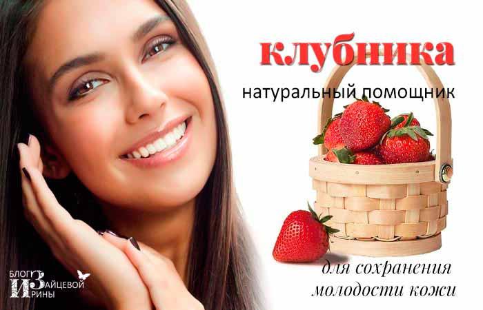 /klubnika-naturalnyj-pomoshhnik-pri-uxode-za-kozhej-lica.html