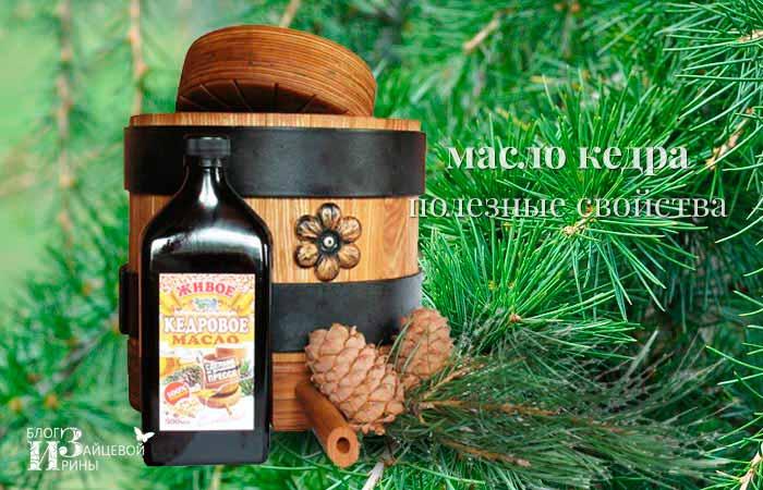 полезные свойства масла кедра