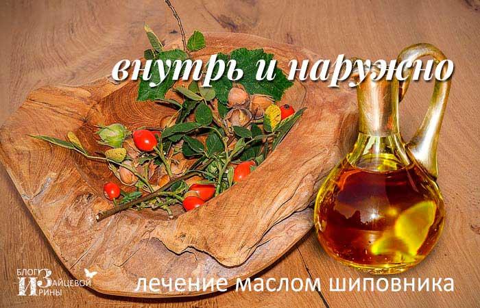 масло семян шиповника применение