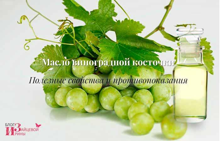 Масло виноградной косточки. Полезные свойства