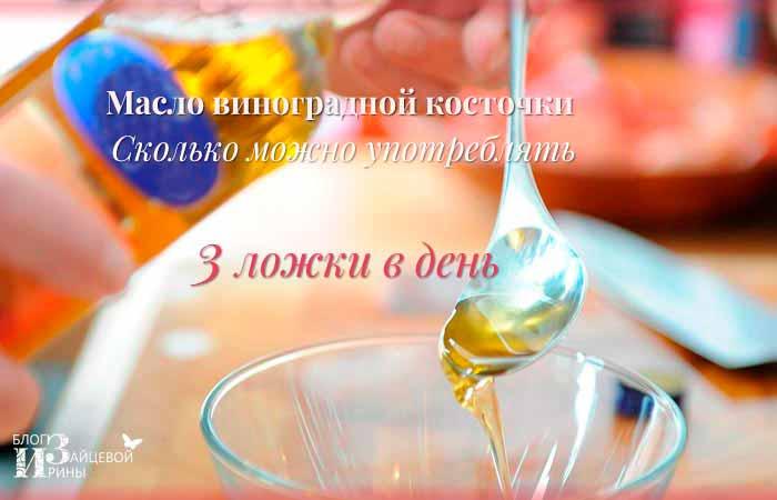 Сколько масла можно употреблять в день