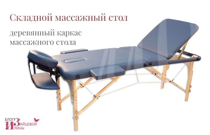 массажный стол фото 3