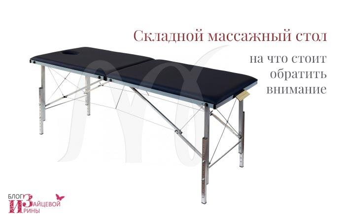 массажный стол фото 5