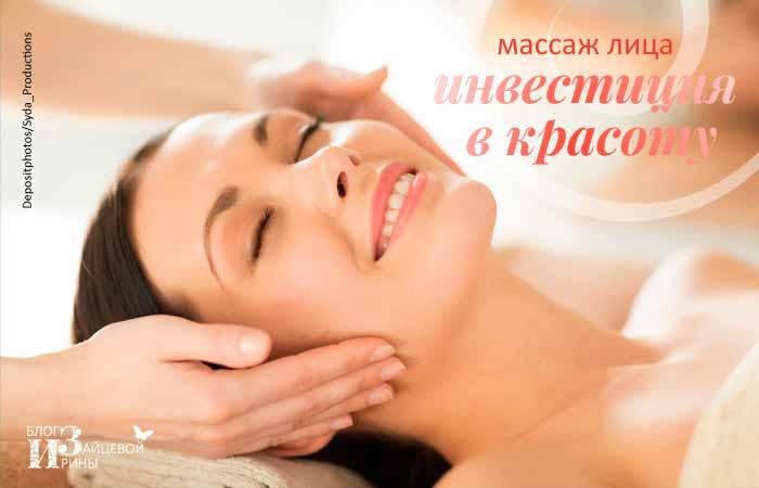 /massazh-lica.html