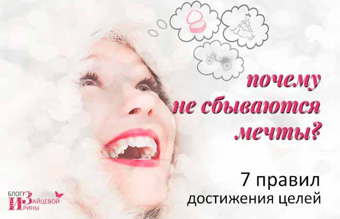 /sem-prichin-pochemu-ne-sbyvayutsya-mechty.html