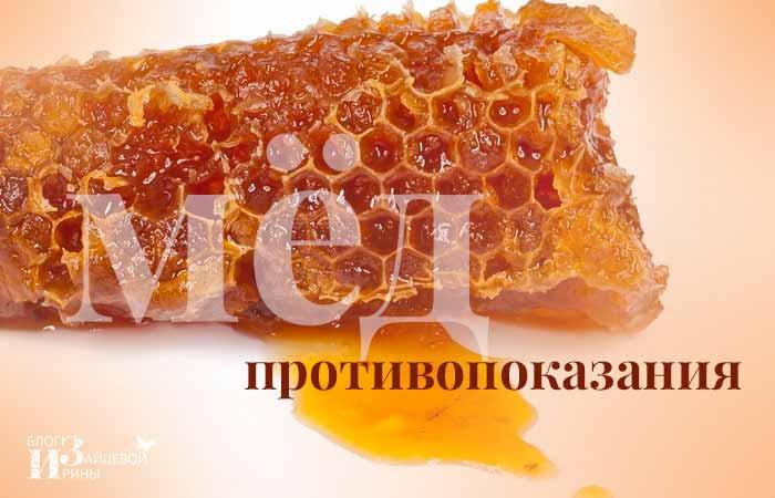 противопоказания меда
