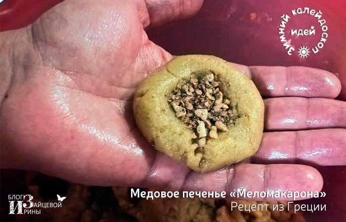 Медовое печенье 5