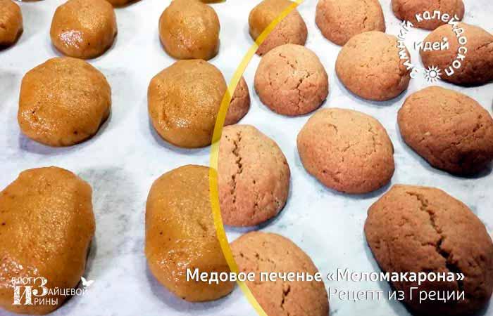 Медовое печенье 6