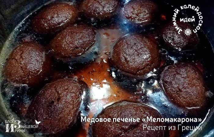 Медовое печенье 8