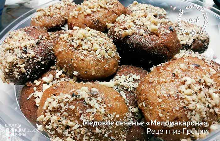 Медовое печенье 9