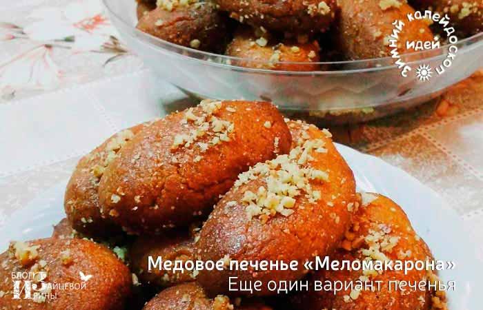 Медовое печенье 10