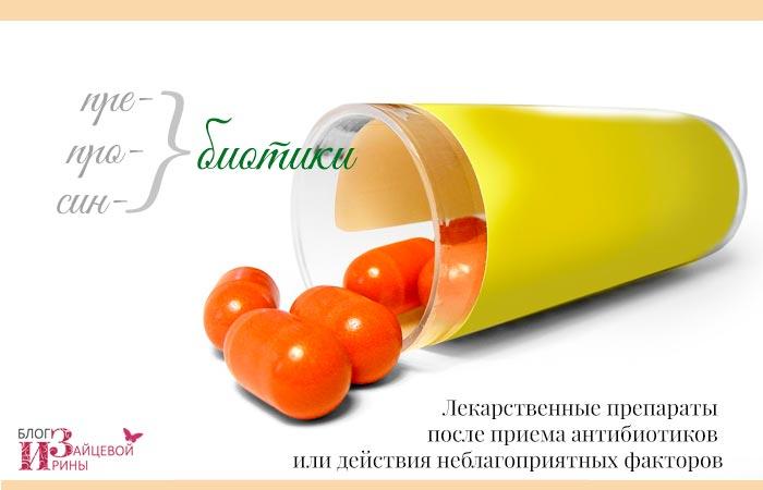 Что такое пробиотики