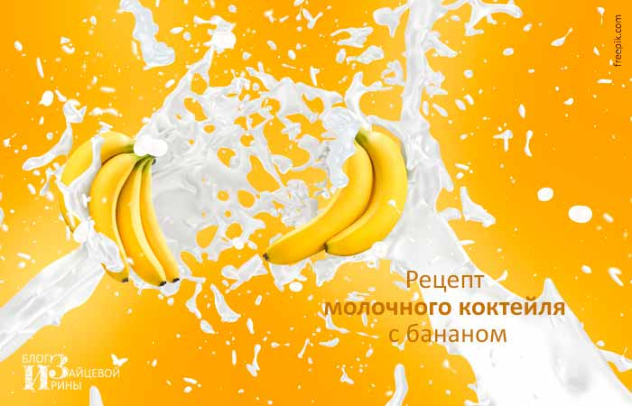 Рецепт молочного коктейля с бананом