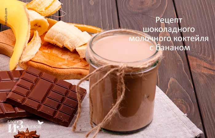 Рецепт шоколадного молочного коктейля с бананом