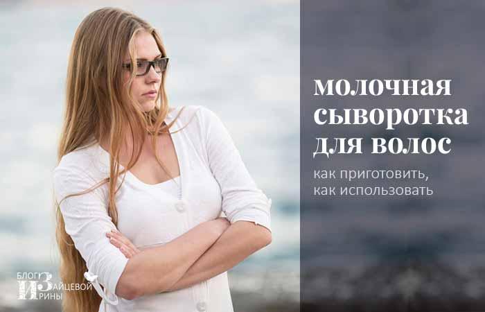 /molochnaya-syvorotka-dlya-volos.html