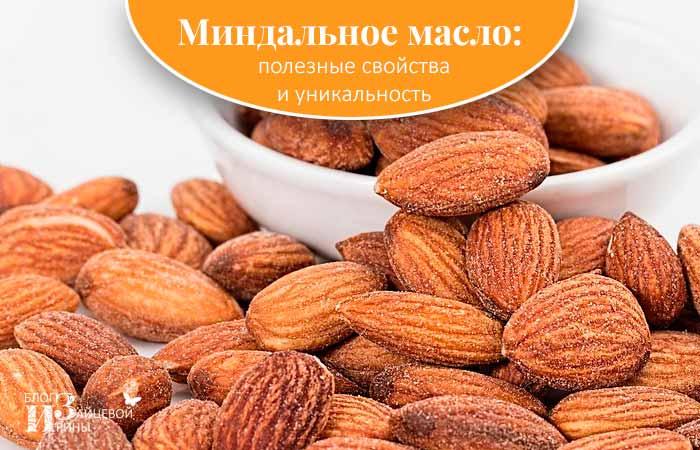 полезные свойства миндального масла