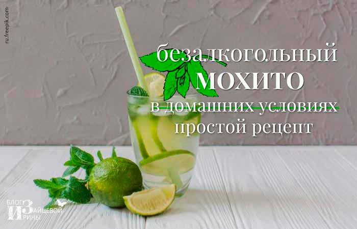 простой рецепт мохито
