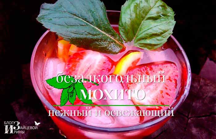 рецепт мохито фото 5