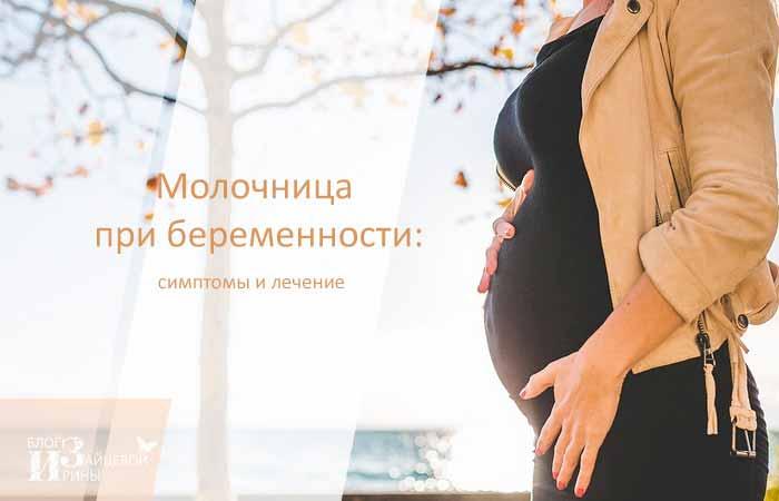 Молочница при беременности