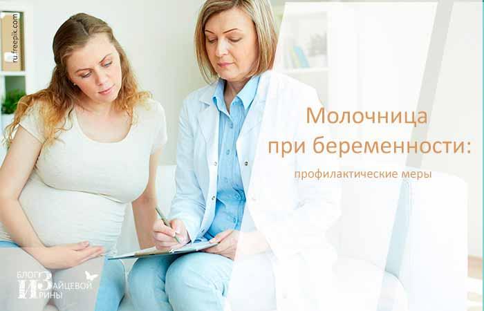 Профилактика молочницы