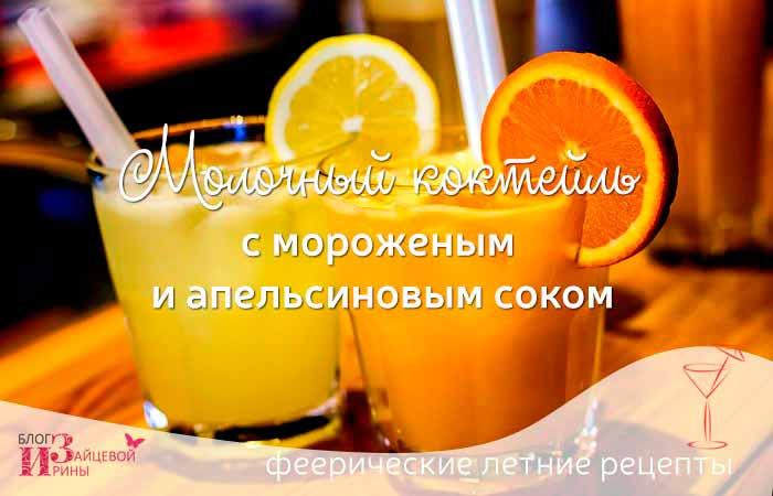 коктейль с мороженым и апельсиновым соком