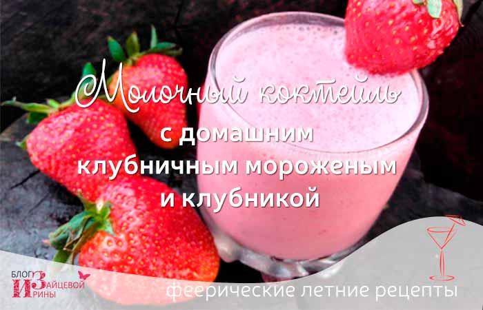 Молочный коктейль с домашним клубничным мороженым