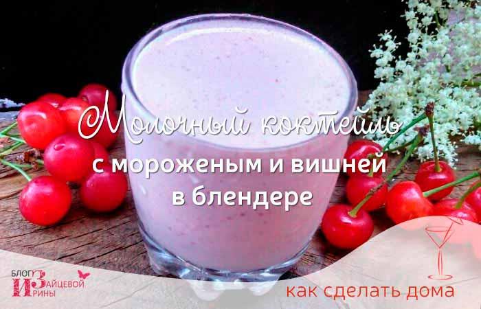 коктейля с мороженым и вишней