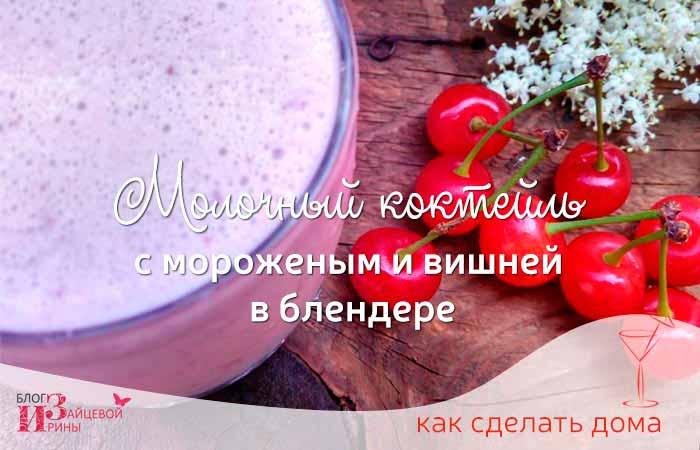 Рецепт молочного коктейля с мороженым и вишней