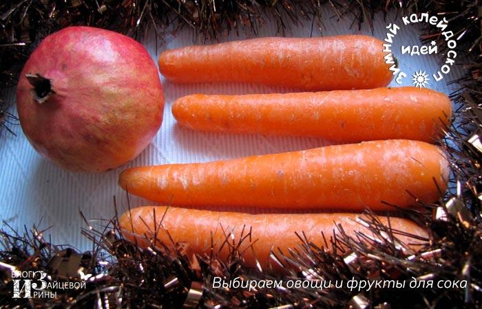 Морковный напиток 1
