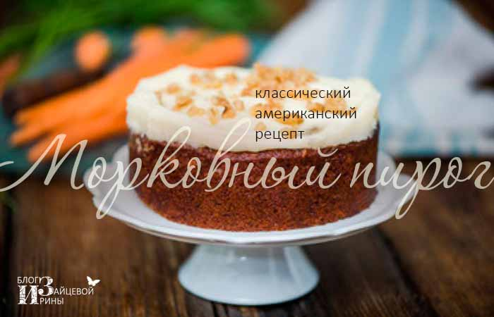 рецепт американского морковного пирога