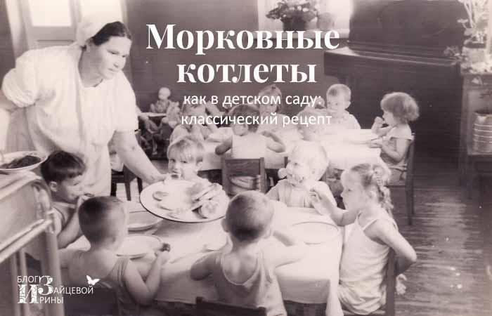 Морковные котлеты классический рецепт