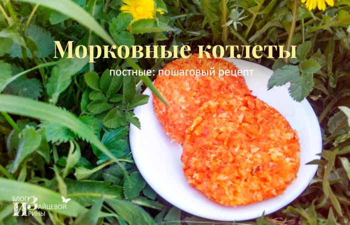 Морковные котлеты постные