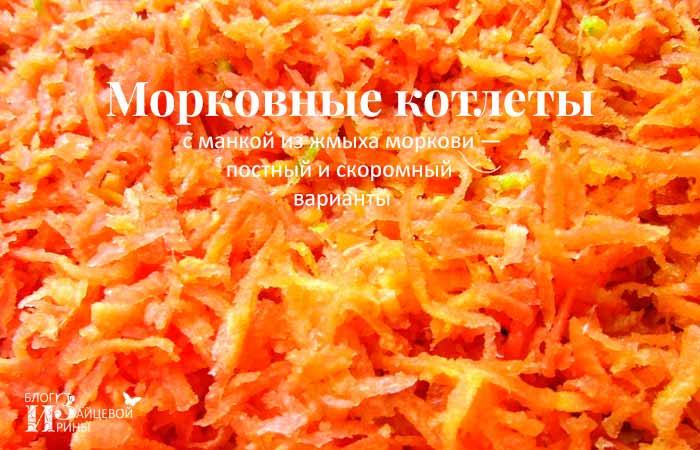 Морковные котлеты из жмыха моркови