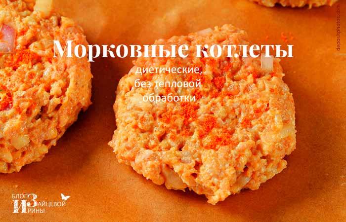 Диетические морковные котлеты
