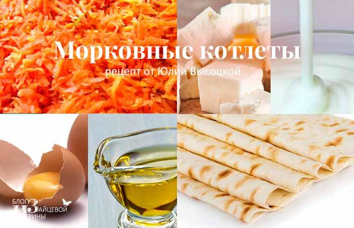 Морковные котлеты от Юлии Высоцкой