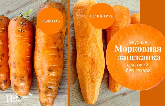 морковная запеканка пошаговый рецепт фото 1