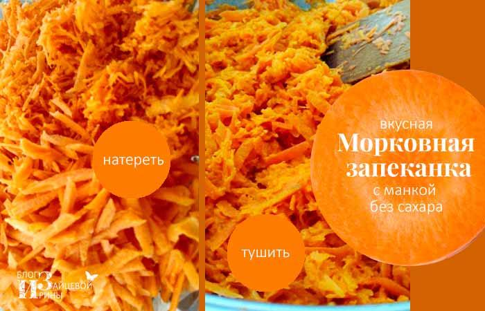 морковная запеканка пошаговый рецепт фото 2