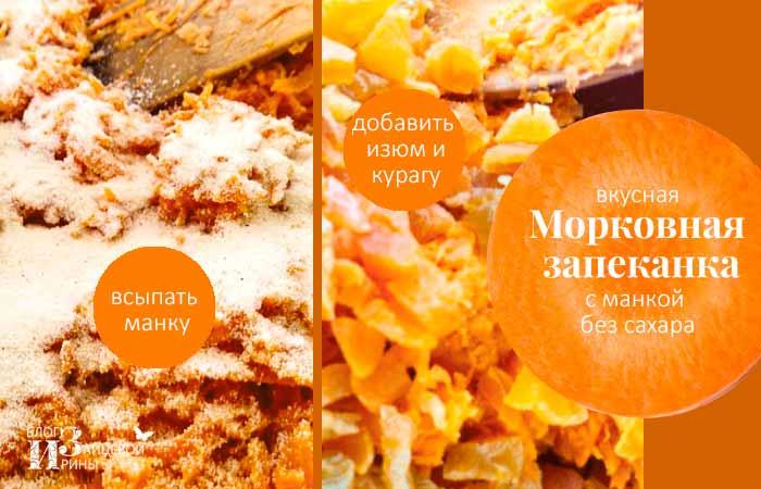 морковная запеканка пошаговый рецепт фото 3