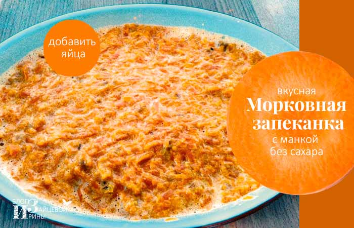 морковная запеканка пошаговый рецепт фото 4