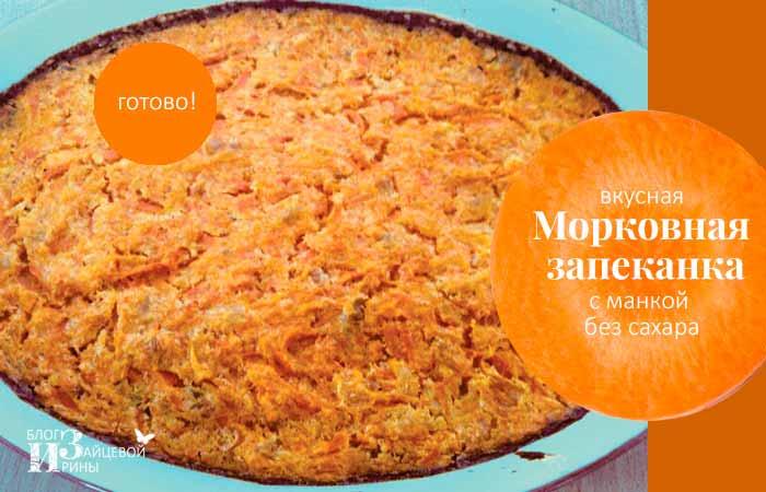 морковная запеканка пошаговый рецепт фото 5