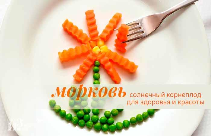 Полезная морковь А в чем польза
