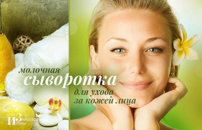/molochnaya-syvorotka-dlya-lica.html