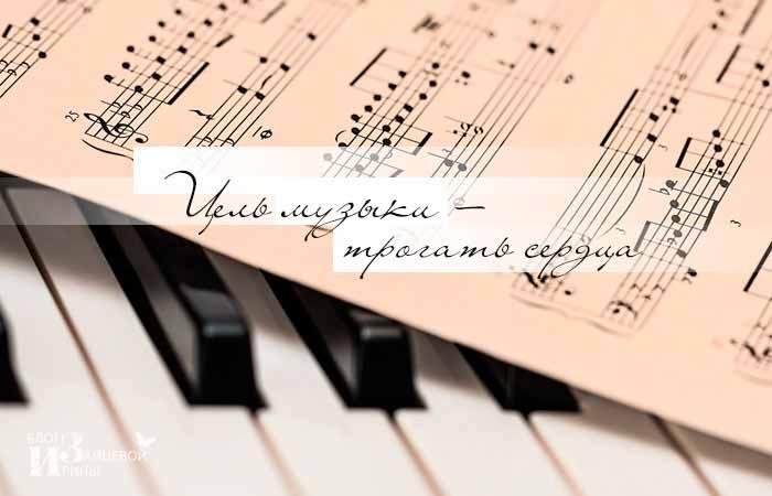 Цитаты про музыку