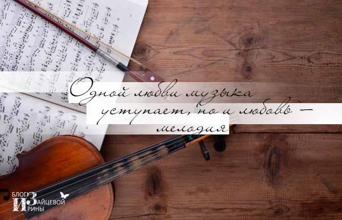 Красивые цитаты про музыку