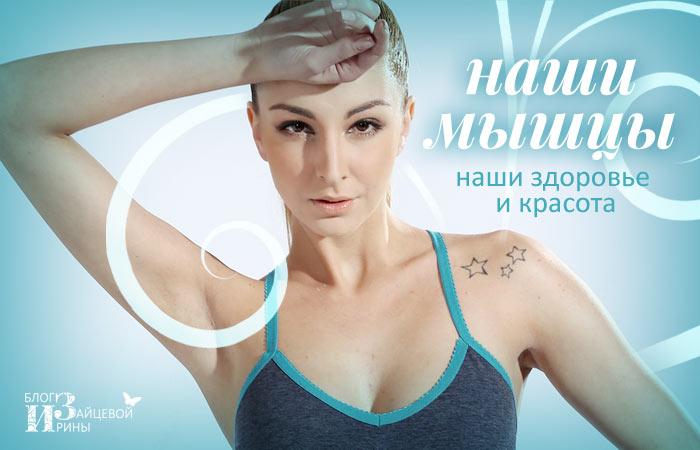 /kak-myshcy-vliyayut-na-nashe-zdorove-i-vneshnij-vid.html