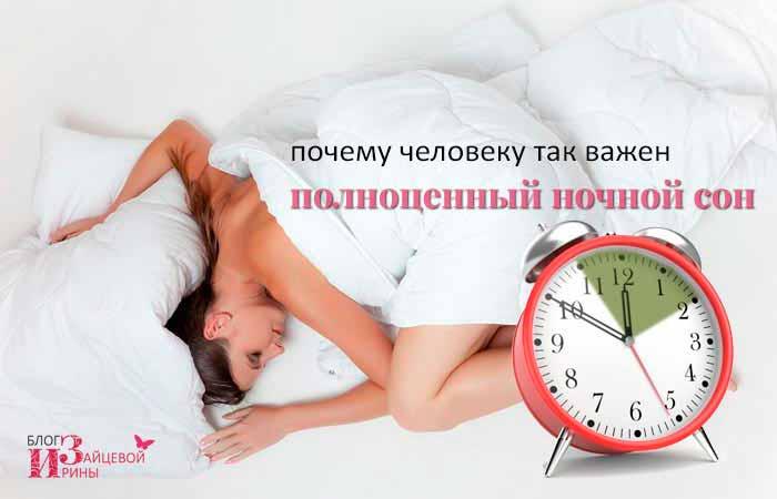 почему важен полноценный сон